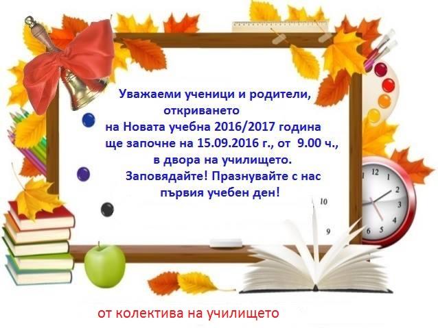pokana-15_2016