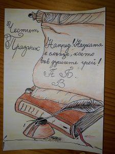 Рисунка на Валентин Дончев, 5.б клас
